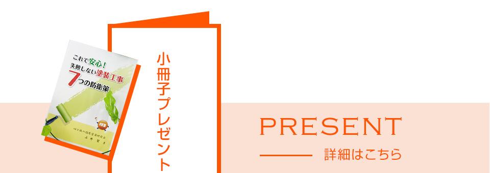 present_banner
